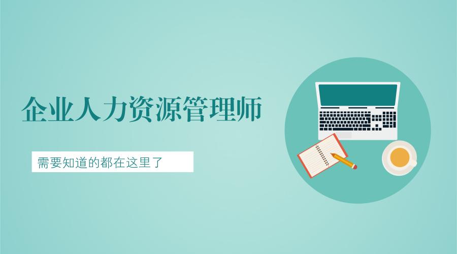 关于开展企业人力资源管理师(一、二、三级)国家职业资格培训鉴定工作的通知